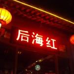Hou Hai bar